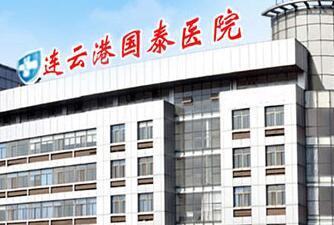 连云港国泰男科医院