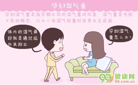 孕妇湿气重 孕妇湿气重症状 孕妇湿气重对胎儿有影响吗