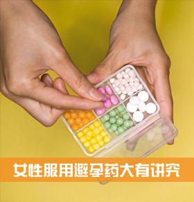服用避孕药有讲究 四类女性不宜吃
