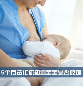 5个方法让你得知宝宝是否吃饱了