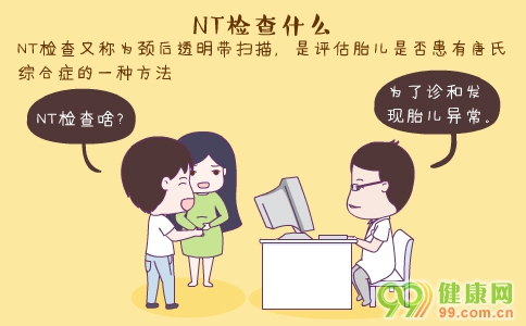 NT检查什么 NT检查结果怎么看 NT检查时间