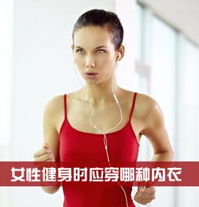 女性健身时应穿哪种内衣 合适最重要