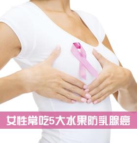 预防乳腺癌多吃水果 吃5大水果防乳腺癌