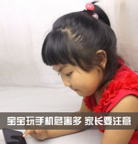 宝宝玩手机危害多 家长要注意