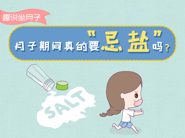 """月子期间真的要""""忌盐""""吗"""