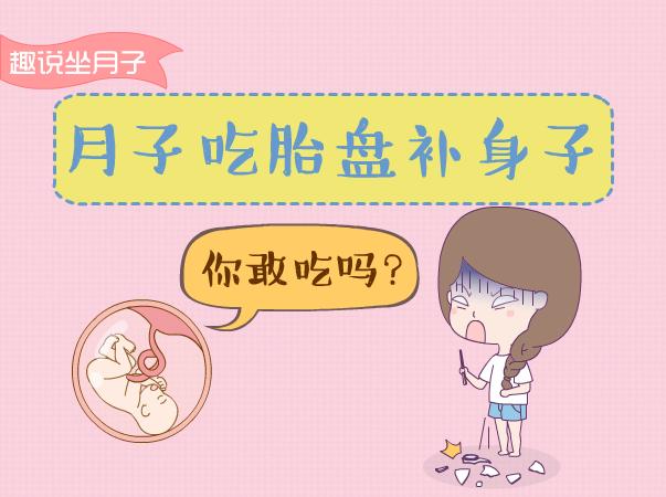 坐月子可以吃胎盘吗 胎盘能治月子病吗 坐月子能吃胎盘吗