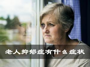 老年抑郁症有什么症状 如何治疗