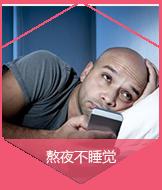 熬夜的危害 经常熬夜的坏处 熬夜褪黑素减少
