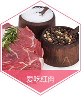 红肉致癌 加工肉类致癌 红肉会致癌吗