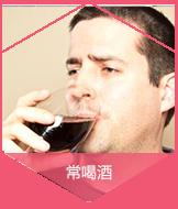 喝酒有哪些危害 每天最多喝几克酒 怎样健康喝酒