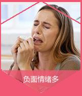 不良情绪的危害 不良情绪癌 不良情绪对健康的影响