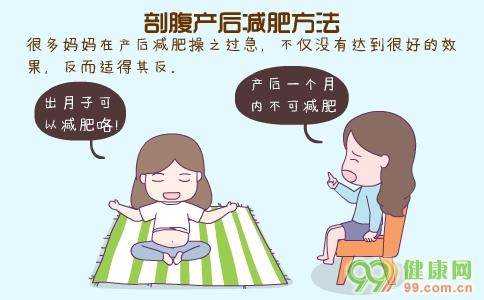 剖腹产后减肥方法 剖腹产后减肥的最佳时期 剖腹产后减肥
