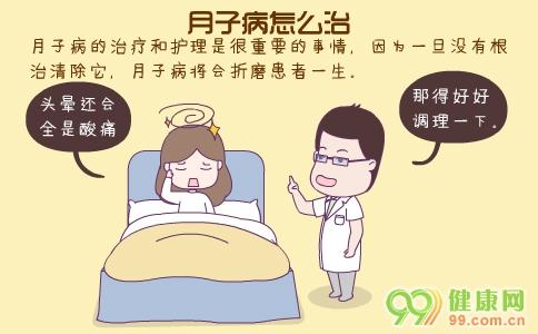 月子病怎么治 月子病的症状 月子病怎么引起的