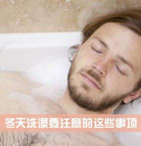 冬天洗澡有讲究 这些不好的习惯你都占了几条