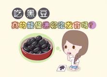 吃黑豆真的能促进卵泡发育吗