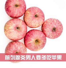 前列腺炎男人多吃苹果有助治疗