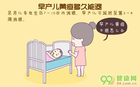 早产儿黄疸多久能退 早产儿黄疸不退怎么办 如何判断早产儿黄疸