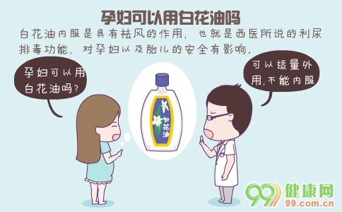 孕妇可以用白花油吗 孕妇使用白花油注意事项 白花油的功效和作用