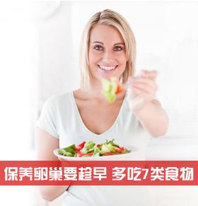 女性保养卵巢要趁早 这七类食物要多吃