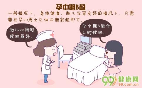 孕中期B超什么时候做 孕中期B超检查什么 孕中期B超的注意事项
