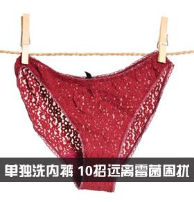 单独清洗内裤 女人10招远离霉菌困扰