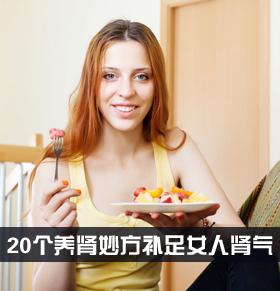 20个养肾妙方 全方位补足女人肾气