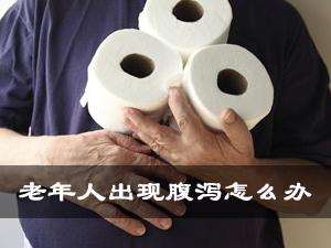 老人腹泻怎么办 食疗偏方助老人治腹泻
