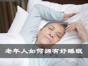 老人如何拥有良好睡眠 需注意3点