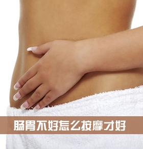 肠胃不好怎么按摩 5种保胃按摩方法推荐