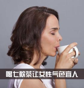 喝什么茶排毒养颜 这7款茶让你气色宜人