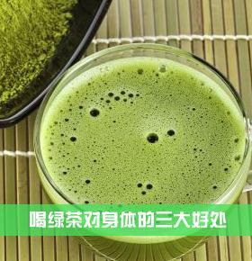 喝绿茶对身体的三大好处