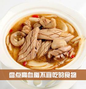 高血脂不宜吃虾米和瑶柱 高血脂有哪些饮食忌宜