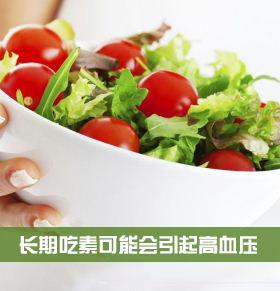 高血压可以吃素吗 长期素食或会引起高血压