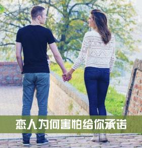 恋人为何害怕给你承诺