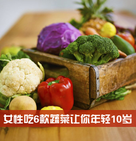 抗衰老吃什么好 吃6款蔬菜让你年轻10岁