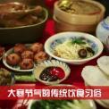 大寒节气吃什么好 大寒节气的饮食习俗 大寒节气吃什么能防寒