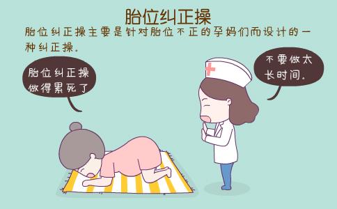 胎位纠正操 胎位纠正操怎么做 胎位纠正操是什么