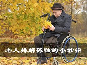 老人如何排解孤独 妙招助老人排解孤独
