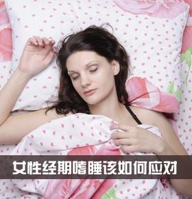 经期嗜睡或因气血不足 3招巧应对