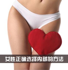 女人如何正确选择内裤 需看三大方面