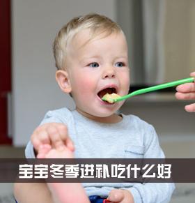 冬季宝宝进补吃什么好 试试这8种食物