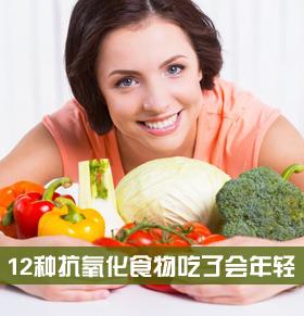 保持年轻的秘诀 12种食物吃了会年轻