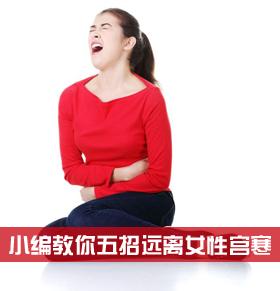 这些宫寒症状你有吗 教你5招不做冷女人