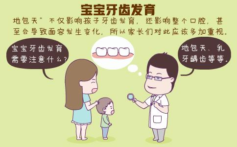 宝宝牙齿发育 宝宝牙齿发育全过程 宝宝长牙时间