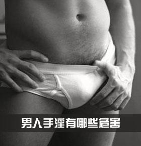 男人手淫有哪些危害 手淫为什么导致早泄