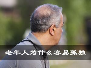 老人为什么容易孤独 9种原因让老人孤单