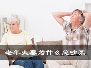 老年夫妻为什么总吵架 该如何解决