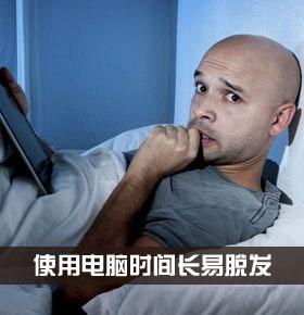 使用电脑时间长的男性易脱发