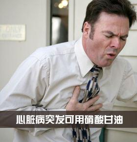 心脏病突发可服用硝酸甘油