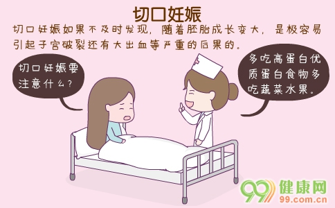 切口妊娠 切口妊娠怎么办 切口妊娠后的注意事项